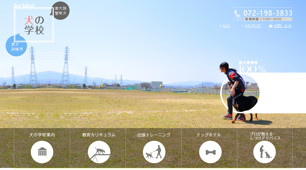 - 犬の学校 無駄吠え、噛み癖、トイレなどの犬のしつけ教室・南大阪警察犬・愛犬訓練所