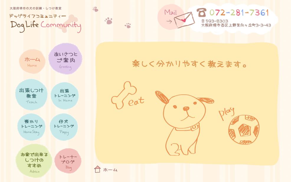 大阪府堺市の犬の訓練・しつけ教室|ドッグライフコミュニティー