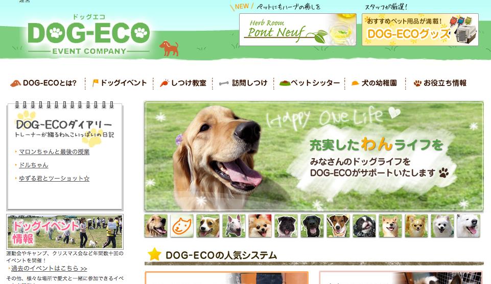 犬のしつけ教室・イベント企画のことならドッグエコ[DOG ECO]